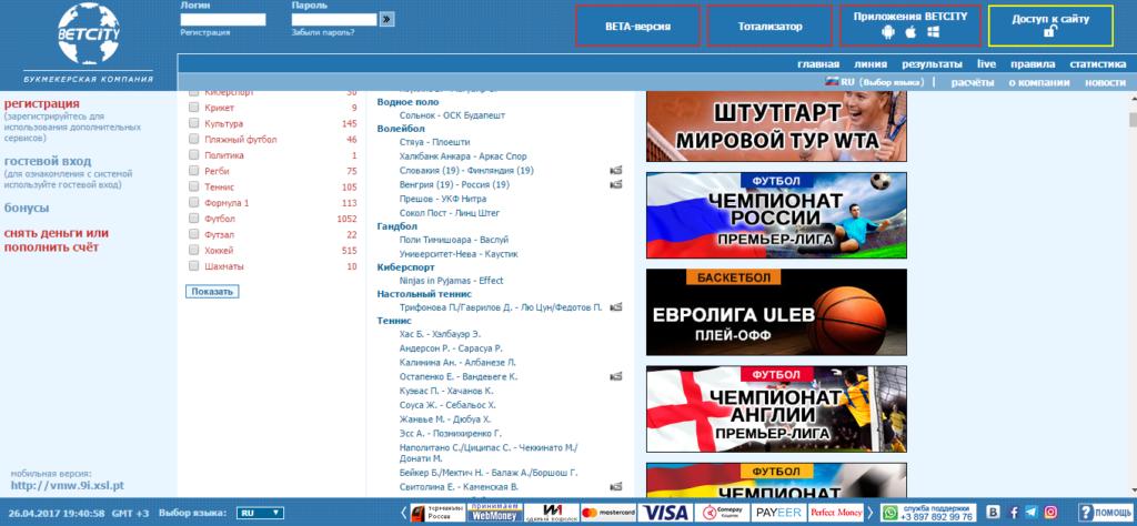 Букмекерская контора зенит онлайн адреса новостей